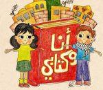 نشرة مسابقة القراءة (أنا وكتابي) للعام الدراسي 2019/2020