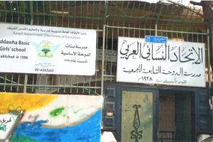 مدرسة بنات الدوحة الأساسية