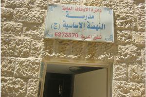 مدرسة النهضة الإسلامية المختلطة
