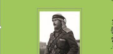 إصدارات مكتوبة حول الشهيد عبد القادر الحسيني